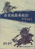 苗栗後派系政治:劉黃演義續集