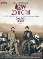 越界20000哩 :  2個人,2部摩托車的冒險 /