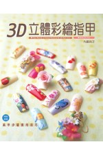 3D立體彩繪指甲