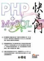 PHP+MySQL快速入門(附...