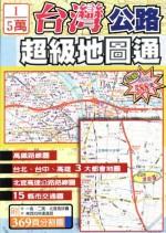 台灣公路超級地圖通