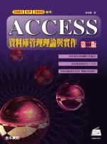 Access資料庫管理理論與實作(第二版)