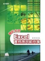 精彩生活!Excel實務應用範例集