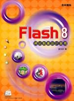 Flash 8網站動畫設計實務