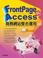 FrontPage與Access商務網站整合運用