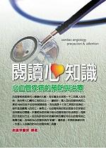 閱讀心知識 =  Cardiac angiology precaution & attention : 心血管疾病的預防與治療 /
