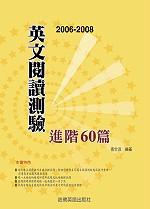 英文閱讀測驗進階60篇Ie2006-2008 /