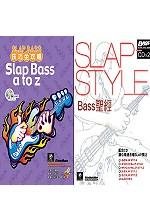 SLAP BASS 技巧全攻略+SLAP STYLE Bass聖經套書(附3光碟)