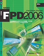 FPD2006實務篇:以實際數據深入剖析FPD之市場趨勢