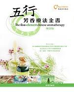 五行芳香療法全書