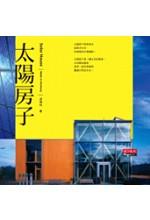 太陽房子 : made in Germany = Solar house