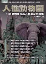 人性動物園 =  Humanity in the zoo : 51則動物要告訴人類朋友的故事 /