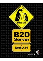 臥龍小三的B2D Server快速入門