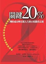 關鍵二十% :  理財成功與富裕人生的15項勝出法則 /