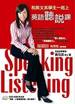 和英文系學生一起上英語聽說課 =  Speaking. Listening /