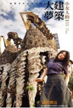 小女人的建築大夢 :  謝麗香與伍角船板 /