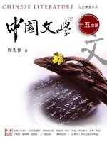 中國文學的十五堂課