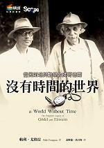 沒有時間的世界 :  愛因斯坦與數學大師哥德爾 /