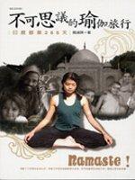 不可思議的瑜伽旅行:印度修業265天