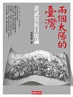 兩個太陽的臺灣:非武裝抗日史論
