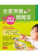 健康粗食風 :  全家常備開胃菜 /