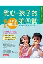 健康粗食風 :  點心,孩子的第四餐 /
