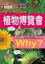 Why?植物博覽?