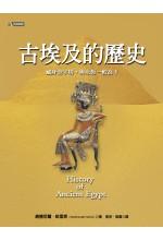古埃及的歷史
