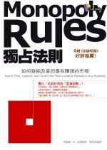 獨占法則:如何發掘及掌控最有賺頭的市場