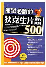 簡單必讀的狄克生片語500 /