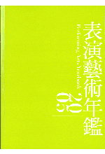 表演藝術年鑑2005.  Proforming arts yearbook /