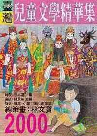 2000年臺灣兒童文學精華集 /
