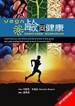 Vega鹼回健康:透過植物性完整營養獲取健康的最佳指南