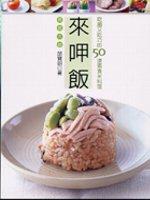 來呷飯 :  吃飽又吃巧的50道米食素料理 /