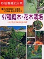 97種庭木、花木栽培入門 :  樹苗的選購法.栽培法和整型法 /