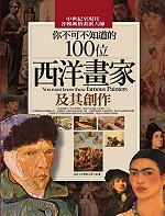 你不可不知道的100位西洋畫家及其創作 /
