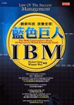 藍色巨人IBM :  創新科技 改變全球 /