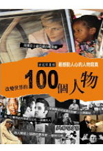 改變世界的100個人物 :  最撼動人心的人物寫真 /