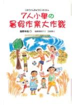 7人小學の暑假作業大作戰