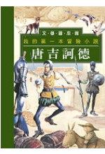 我的第一本冒險小說:唐吉訶德