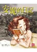 安妮的日記 = The diary of a young girl