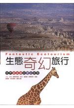 生態奇幻旅行 =  Fantastic ecotourism /