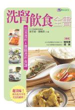 洗腎飲食全書 :  血液透析&腹模透析食譜 /