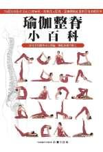 瑜珈整脊小百科