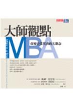 大師觀點MBA:改變企業實務的大觀念