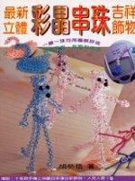 最新立體串珠吉祥飾物