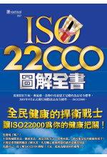 ISO 22000圖解全書