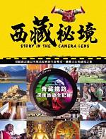 西藏祕境 Story in the camera lens /
