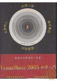 Visual Basic 2005初學入門