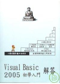 Visual Basic 2005初學入門解答